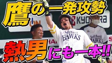 【鷹の一発攻勢】ホークス・松田『熱男にも1本!!』