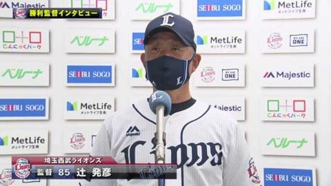 5/29 ライオンズ・辻監督 試合後インタビュー