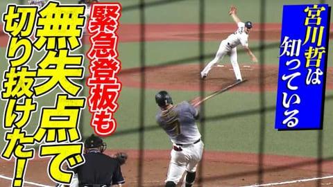 【緊急登板】ライオンズ・宮川『今季初の回跨ぎ』も無失点で切り抜ける!!
