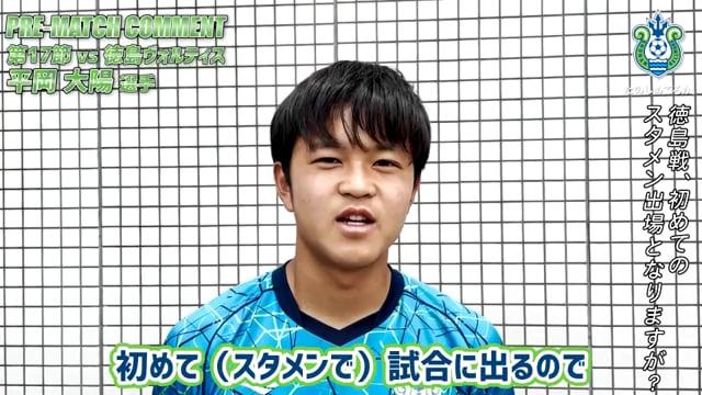 【PRE-MATCH COMMENT vs 徳島ヴォルティス】平岡大陽選手