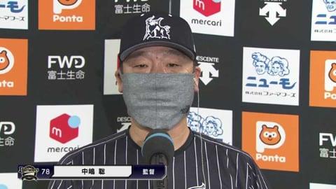 5/30 バファローズ・中嶋監督 試合後インタビュー