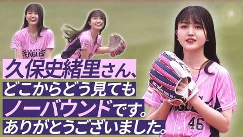 【始球式】久保史緒里さん『完全ノーバン投球』
