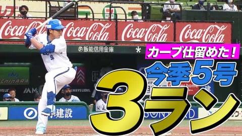 【アイト〜】ライオンズ・愛斗『今季5号は価値ある逆転3ラン』【いっぱーつ!!】