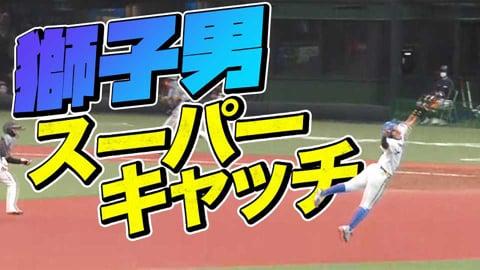 ライオンズ・山田『スーパーダイビングキャッチ』