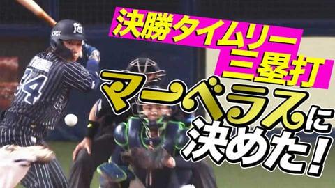 【マサタカキメタ】バファローズ・吉田正 決勝タイムリー3塁打