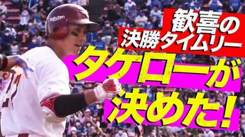【5月絶好調】イーグルス・岡島 決勝タイムリ3ベースヒット!!