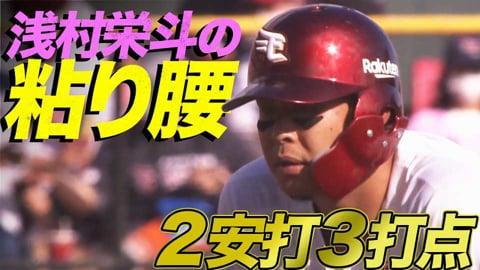イーグルス・浅村 粘り強く『2安打3打点の活躍』で勝利に貢献