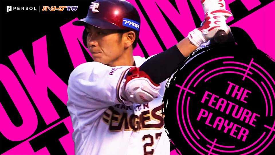 岡島豪郎が絶好調 技あり&痛烈打に勝負強さも添えて…『5月の打撃まとめ』《THE FEATURE PLAYER》