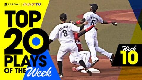 【2021】TOP 20 PLAYS OF THE Week #10(5/28〜5/30)先週の試合から20のベストプレーを配信!!