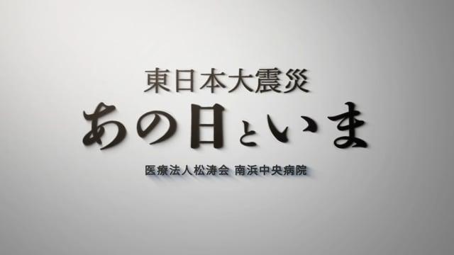 高階 憲之 先生:東日本大震災 あの日といま -南浜中央病院- Part1