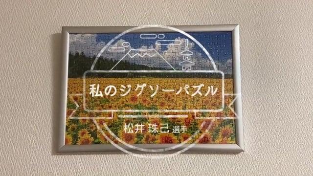 松井珠己選手 presents 私のジグソーパズル