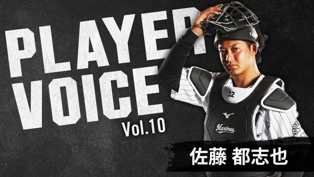 PLAYER VOICE Vol.10 佐藤都志也