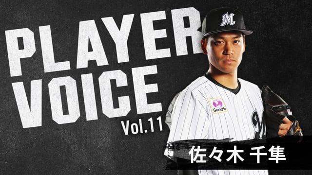 PLAYER VOICE Vol.11|佐々木千隼