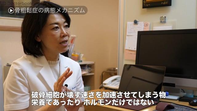 善方 裕美先生:骨粗鬆症の病態メカニズムと治療法;加齢と閉経がポイント?