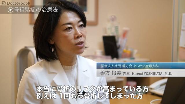 善方 裕美先生:骨粗鬆症の治療と予防;投薬治療の種類は?予防に大切なポイントは?