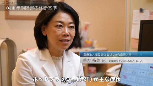善方 裕美先生:更年期障害の診断と治療;これって更年期障害?ベストな治療法は?