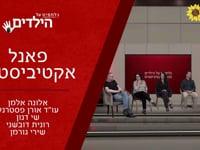 פנאל אקטיביסטים : שירי גורמן מארחת את עו״ד אורן פסטרנק, אלונה אלמן, שי דנון, ורונית דובשני