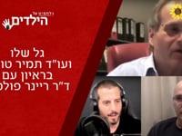 ד״ר ריינר פולמיך בראיון עם עורך הדין תמיר טורגל וגל שלו