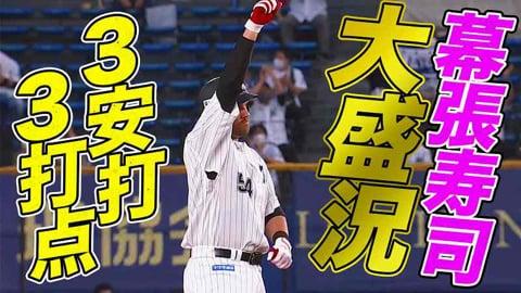 【幕張寿司】レアード3安打3打点の猛打賞【大盛況】