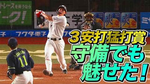 【ヤスの燕返し】マリーンズ・安田『3安打1打点+好守備』