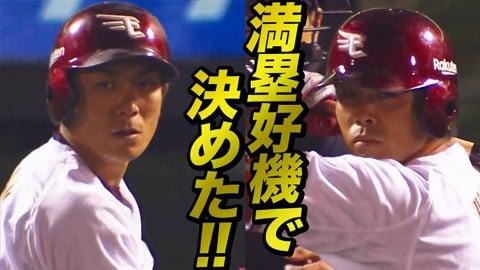 【チャンス○】岡島豪郎&内田靖人満塁のチャンス生かす貴重なタイムリー