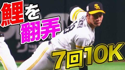 ホークス・武田『7回10K』で2試合連続二桁奪三振