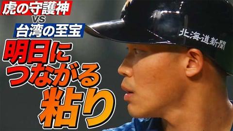 台湾の至宝 vs 虎の守護神『明日につながる粘り』