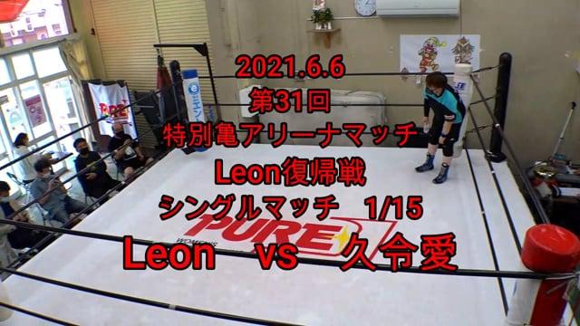 Leon vs 久令愛