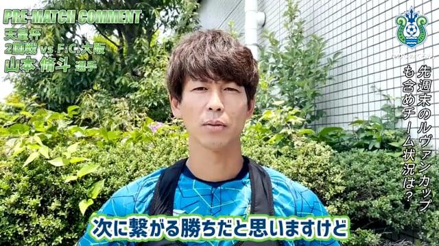 【PRE-MATCH COMMENT vs F.C.大阪】山本脩斗選手