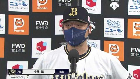 6/9 バファローズ・中嶋監督 試合後インタビュー