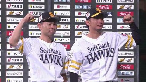 ホークス・中村晃選手・東浜投手ヒーローインタビュー 6/9 H-C