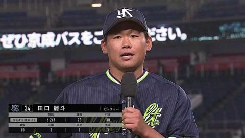 スワローズ・田口投手ヒーローインタビュー 6/9 M-S