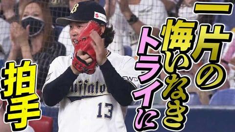 バファローズ・杉本&伏見『一片の悔いなきトライ』に拍手!!
