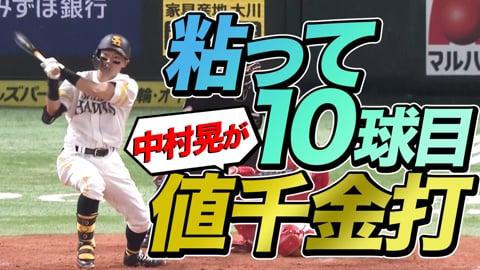 ホークス・中村晃『10球の粘り』