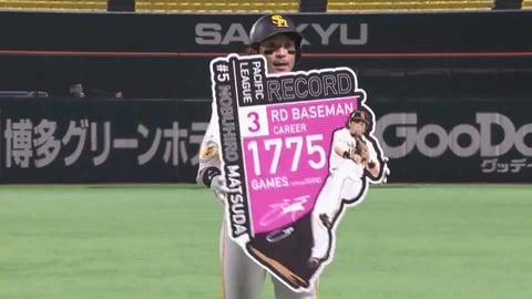 【5回裏】ホークス・松田 三塁手として1775試合に出場し、パ・リーグ新記録を樹立!! 2021/6/10 H-C
