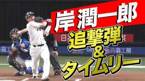【先頭打者弾】ライオンズ・岸 追撃の同点ホームラン&タイムリー!!