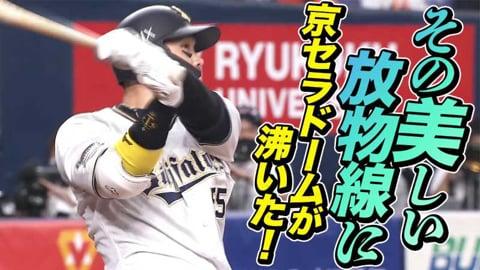 【確信T】バファローズ・T-岡田 美しい放物線を描いて『今季7号3ラン』