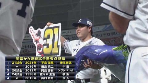 【9回表】ライオンズ・平良 日本記録に並ぶ開幕から31試合連続無失点!! 2021/6/10 L-DB