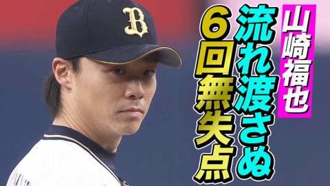 【ピンチ脱出】バファローズ・山崎福 流れ渡さず6回無失点