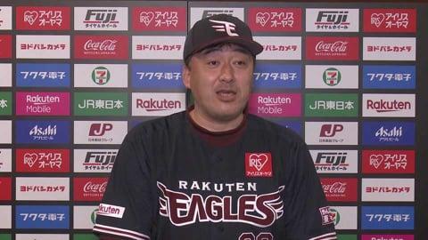 6/10 イーグルス・石井監督 試合後インタビュー
