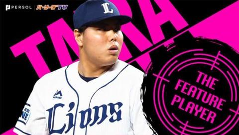 平良海馬 そびえ立つ0.00の壁『プロ野球タイ記録となる開幕から31試合連続無失点』《THE FEATURE PLAYER》