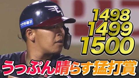 イーグルス・浅村 うっぷん晴らす猛打賞で『通算1500安打 到達』