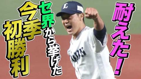 【耐えた】内海哲也 セ界から挙げた今季初勝利!!