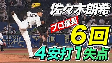【プロ最長】マリーンズ・佐々木朗『6回4安打1失点』