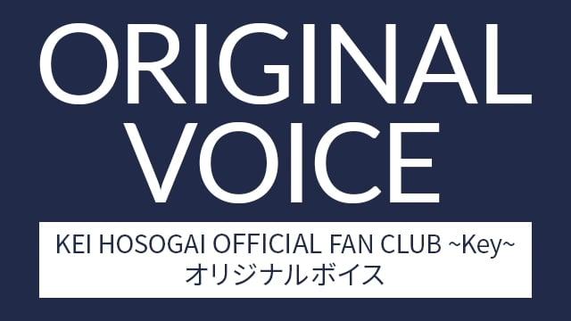 オリジナルボイス〜おつかれ・おかえり編vol.6〜