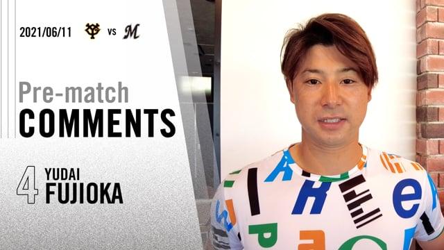 試合前コメント|藤岡選手【2021/06/11 vs巨人】