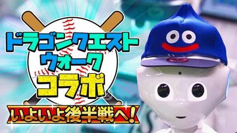 【DQWコラボ】さあ ゆけ!パ・リーグの強打者たちよ!【いよいよ後半戦】