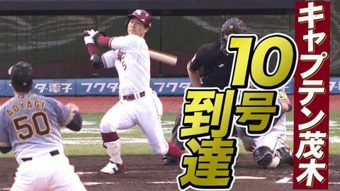 【キャプテン茂木】茂木栄五郎 球を狙い撃ち!!【10号到達】
