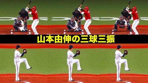 【圧倒】バファローズ・山本由伸『C鈴木誠也から奪った三球三振』