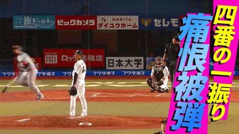 【無念】M大嶺 4番・G岡本に「超特大の本塁打」を許す